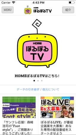 HOMEぽるぽるTVアプリ
